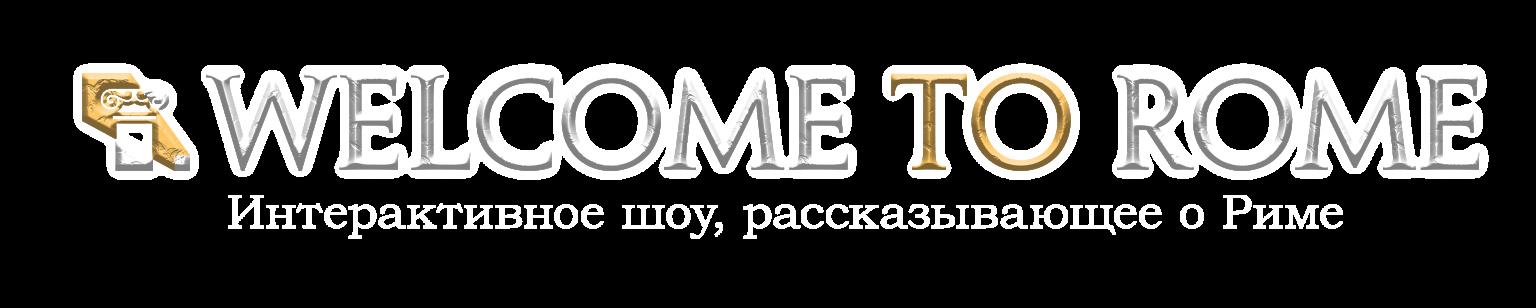 Добро-пожаловать-в-Рим спектакль-Logo-MOBILE