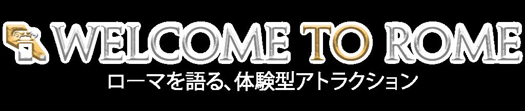 ローマの見どころ-logo mobile