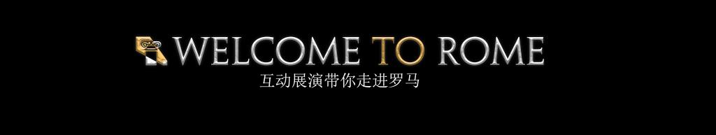 欢迎来到罗马-Logo